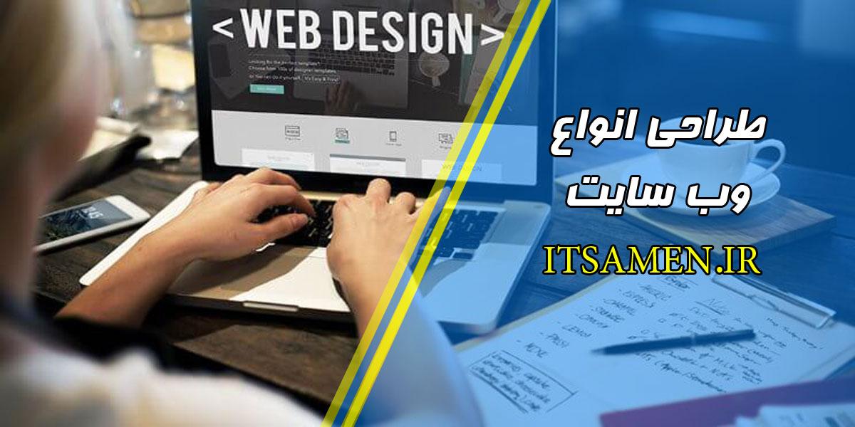 طراحی انواع وب سایت