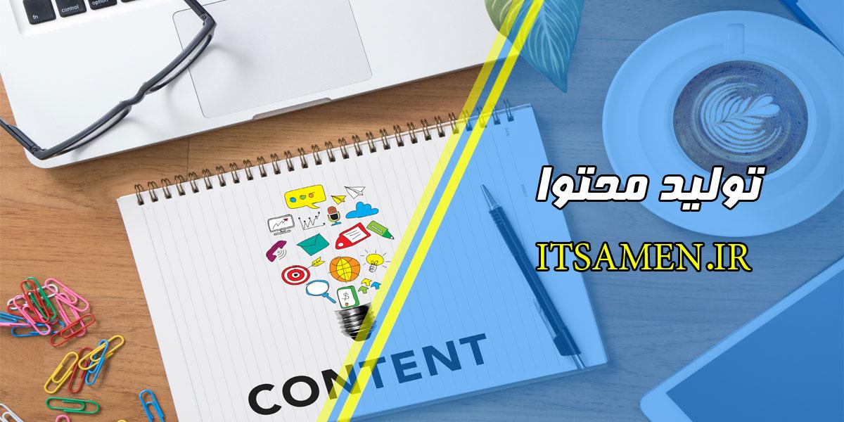 تولید محتوا در کرمان