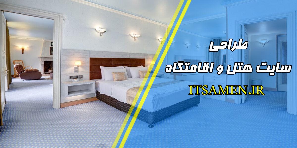 طراحی سایت هتل و اقامتگاه در کرمان