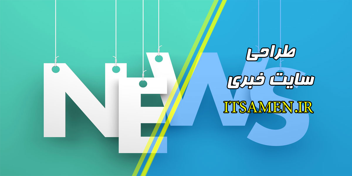 طراحی سایت خبری در کرمان