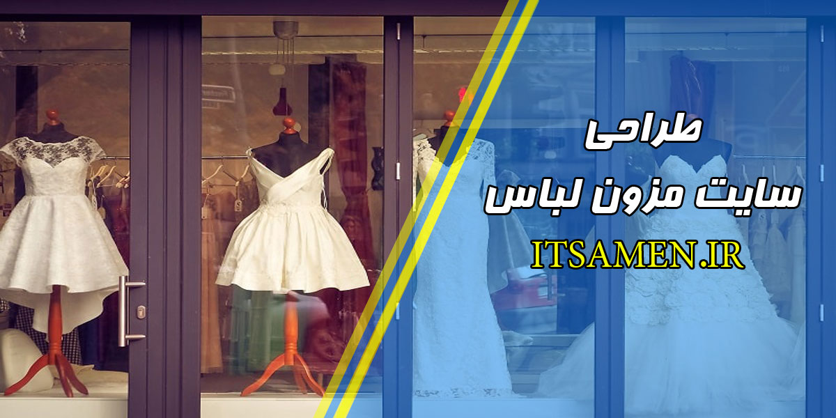 طراحی سایت مزون لباس در کرمان