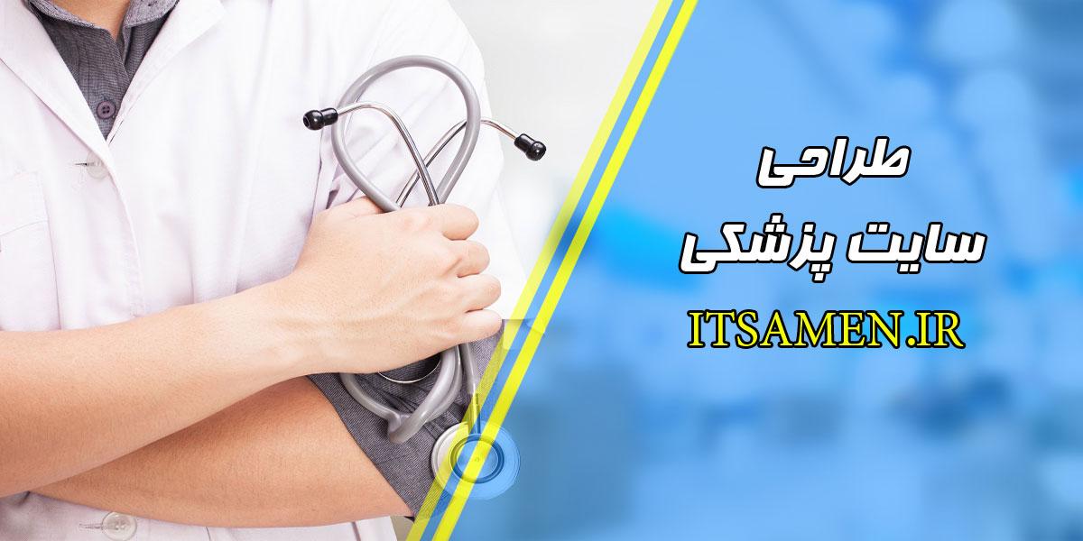 طراحی سایت پزشکی در کرمان