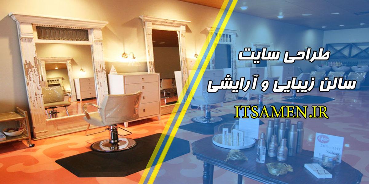 طراحی سایت سالن زیبایی و آرایشی کرمان