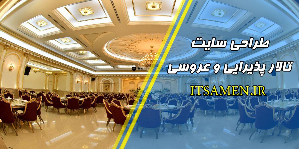 طراحی سایت تالار پذیرایی و عروسی کرمان
