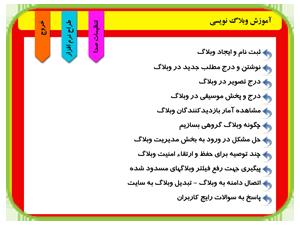 نرم افزار آموزش وبلاگ نویسی